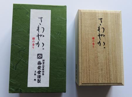 Japanese Incense Sticks | Baieido | Sawayaka Hinoki | 340 Sticks