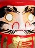 Daruma Lucky God Doll | for Encouragement and Goal Setting