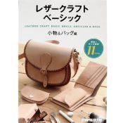"""Livre en Japonais """"Travail du cuir de base"""""""