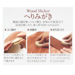 Lissoir en bois pour polir les bords - SEIWA Japon