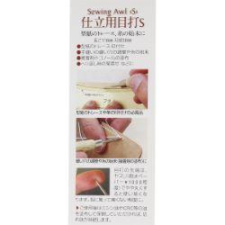 Alêne ronde 3,5 cm - SEIWA Japon